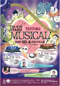 THE 4TH OTARU MUSICAL FESTIVAL