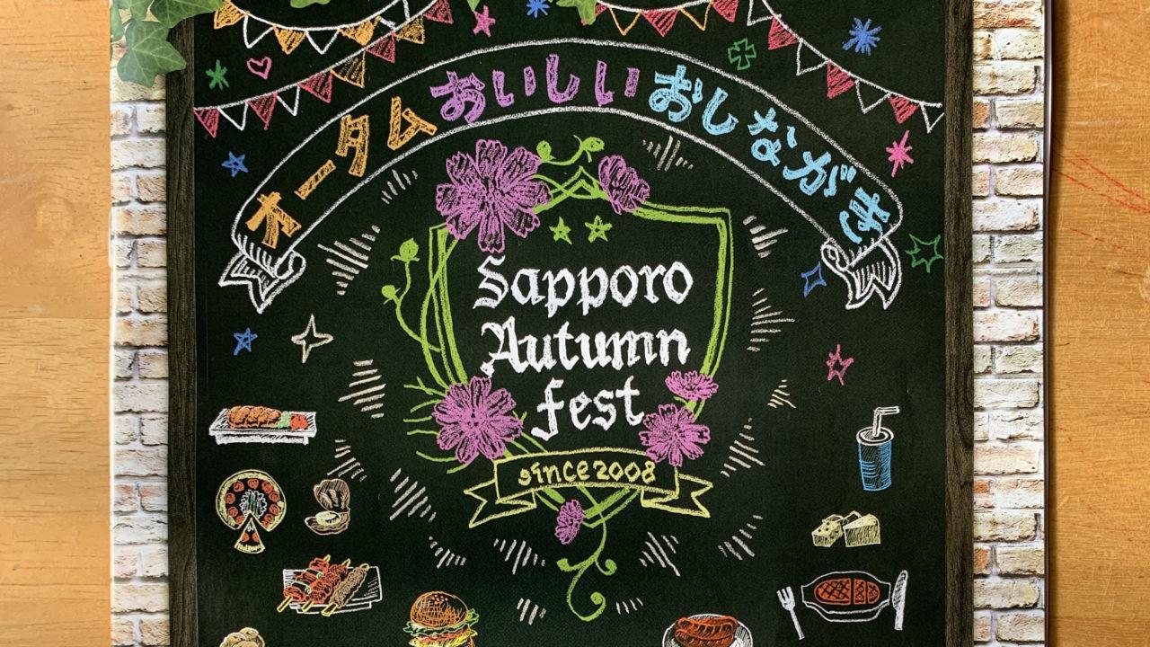 札幌オータムフェスト2019車椅子で食事は可能?トイレの場所も