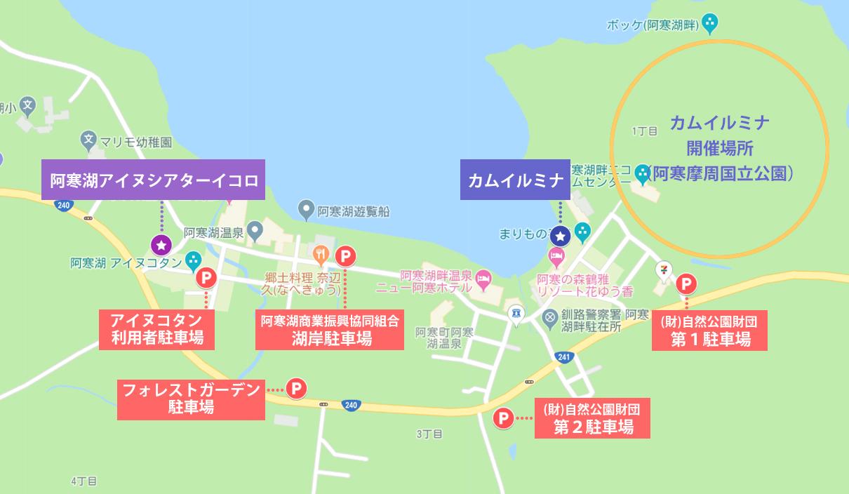 カムイルミナ周辺駐車場マップ