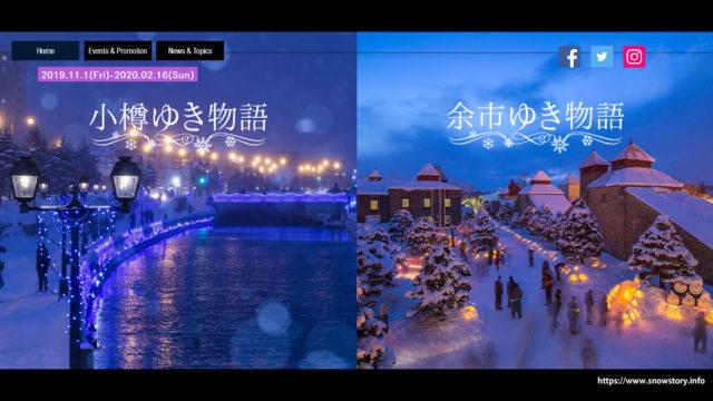 小樽ゆき物語・余市ゆき物語