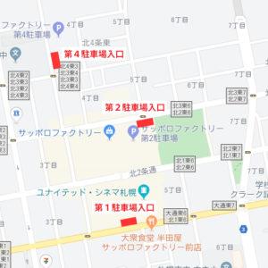 札幌ファクトリー駐車場入口